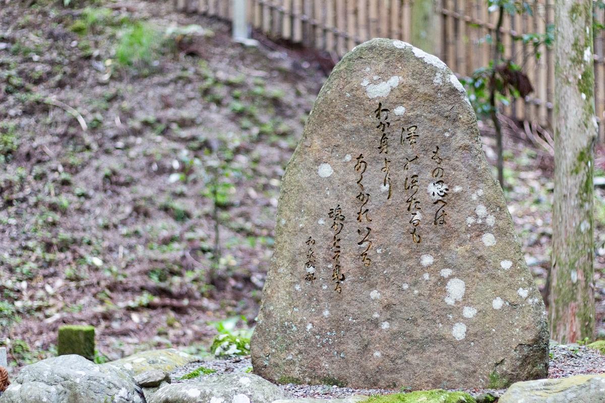 和泉式部が詠んだ歌の石碑もあります。