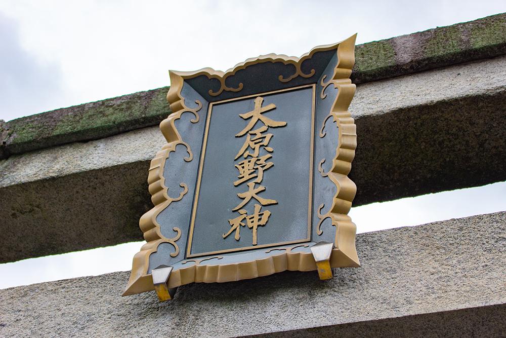 大原野神社2
