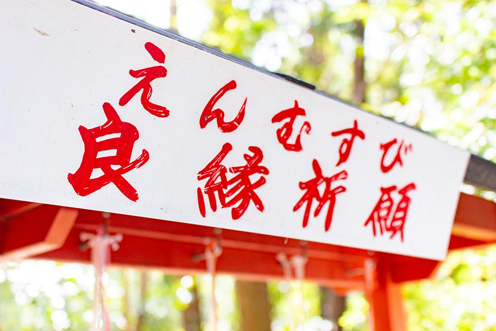 ご縁を結ぶ、京都旅 【洛西】3選