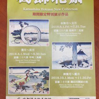 穴場的美術スポット!京都浮世絵美術館