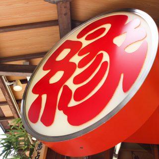 ご縁を結ぶ、京都旅 【洛東】3選+1