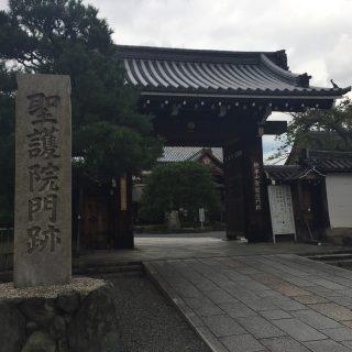 聖護院門跡特別拝観